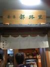 110629tsujiri1